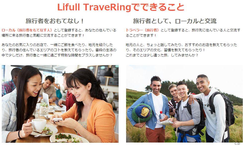 不動産サイト大手の子会社が旅行SNSを新設、世界の旅行者と現地在住者をマッチング ―ネクスト社