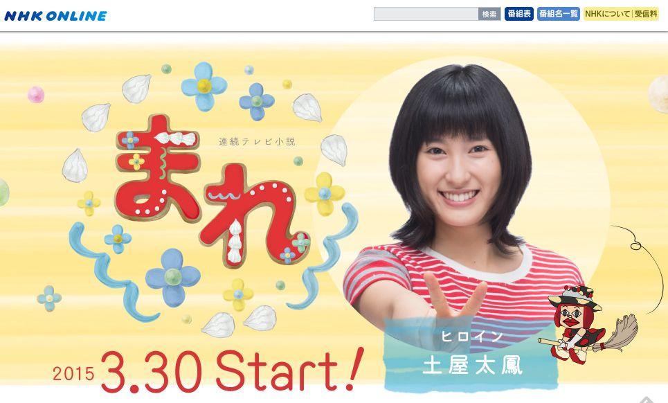 NHK朝ドラ「まれ」の経済効果は66億円、輪島市の観光入込客数は34万人増に ―日本政策投資銀行ら推計