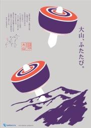 小田急、神奈川県・大山エリアの地域活性化へ、ブランドコピー策定し来訪を促進