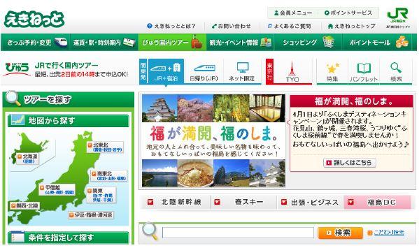 JR東日本がクチコミ情報を提供開始、えきねっとサイト内でトリップアドバイザーと連携