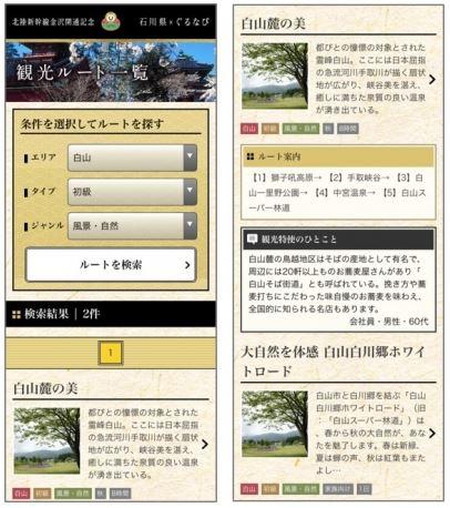 石川県×ぐるなび、北陸新幹線開通記念で特設サイト開設、県内の「食」の魅力訴求