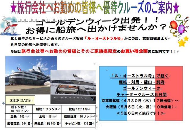 【旅行業界向け優待料金】阪急交通社、仏ラグジュアリー船の日本発着ゴールデンウィーククルーズ