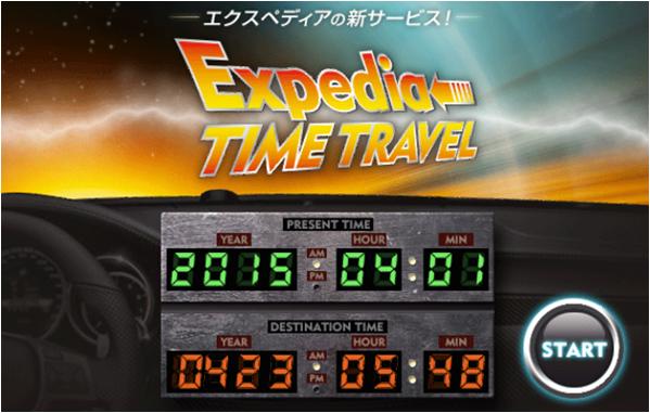 (4/1限定記事)エクスペディアが「タイムトラベル」販売開始へ、「戻りたい過去のある人」のニーズに対応