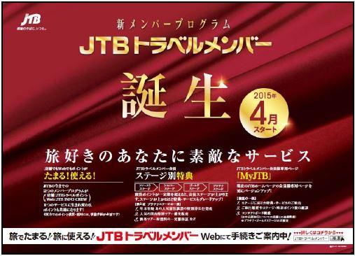 JTB、リアル店舗とウェブの会員プログラムを共通化、オムニチャネル化実現に前進