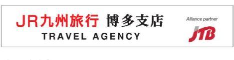 JR九州、旅行店頭看板にJTBロゴも、旅行部門のアライアンスで商品拡充