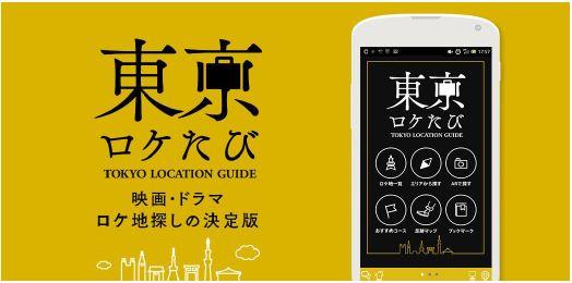JTB、都内のロケ地を案内する5か国語・無料アプリ開発、約140か所の情報やリアルイベントも