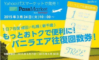 バニラエア、航空券の回数券を発売、3往復の料金で4往復搭乗