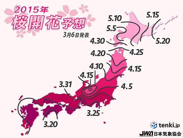 桜の開花予想2015、東京の開花は3月26日頃、近畿・甲信・北陸で平年よりやや早めに ―日本気象協会