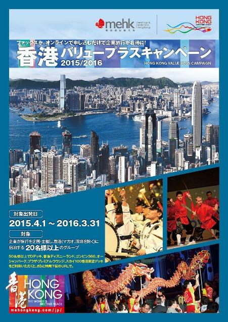 香港、企業団体・MICEキャンペーンで特典拡充、2泊・50名以上でカンフーショーなど提供