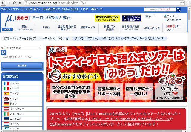 ミキ・ツーリスト、スペイン「トマト祭り」参加チケットの日本総代理店に、【みゅう】で公式ツアーも