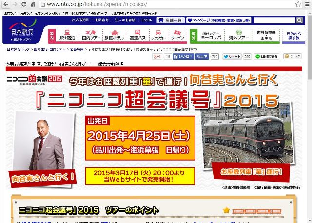 日本旅行、毎回満員の「ニコニコ超会議2015」特別ツアー、今年はお座敷列車「華」を運行
