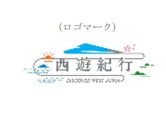 関西から九州への観光ルート「西遊紀行」に外国人誘客へ、9自治体とJRなど官民連携で取組み開始