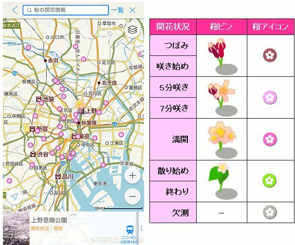 ヤフー、「Yahoo! 地図」で全国1058か所の桜開花情報を毎日更新、桜前線もビジュアル化