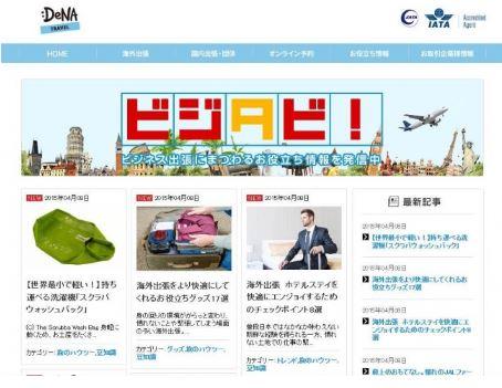 DeNA子会社のエアーリンク、出張に特化した旅行情報サイトを開設