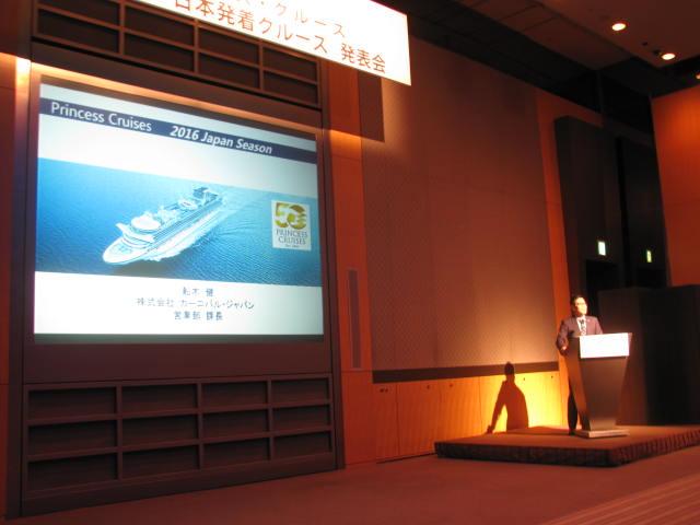プリンセス・クルーズ、2016年日本発着クルーズの販売開始、早期割引や一部客室10%値下げも
