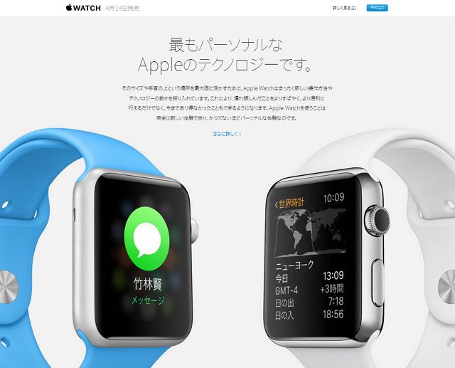 間もなく発売のアップルウォッチ、旅行・航空関連の専用アプリをまとめてみた