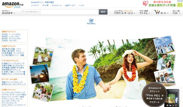 アマゾン、リゾート挙式の販売に参入、ハワイや沖縄でレンタル衣装込み35万円など