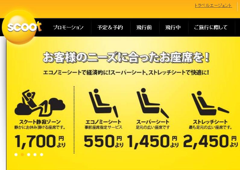 GDSアマデウス、LCCスクートのアクセス・セル機能追加、予約記録作成時に座席を仮押さえ