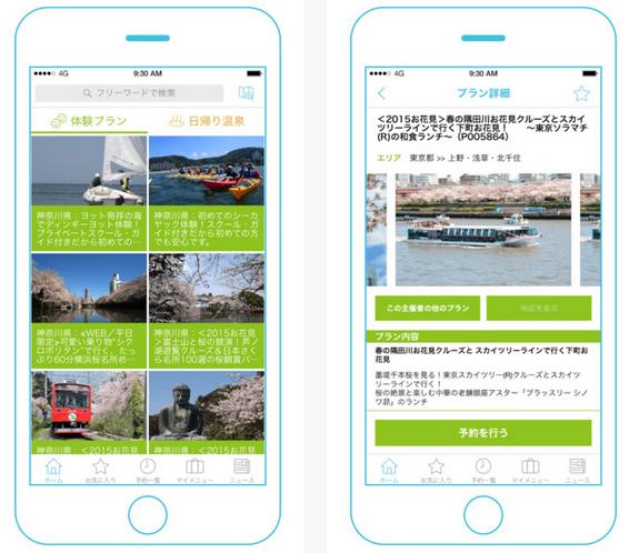 「旅の発見」アプリが登場、写真から体験・日帰り温泉プランを検索 ―ティー・ゲート