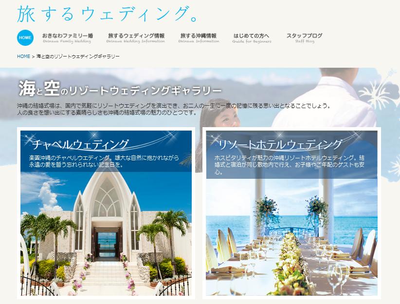 沖縄で結婚イベントを実施したカップルが過去最高の年間1万2000組に、海外から4割 -沖縄リゾートウェディング協会