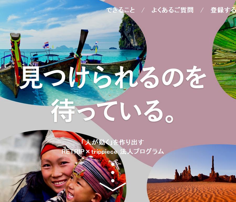 トリッピース、観光局や自治体向けに記事投稿や企画作成の機能を公開