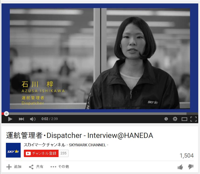 スカイマークが動画チャンネルを開設、スタッフへのインタビューや業務光景を発信 【動画】