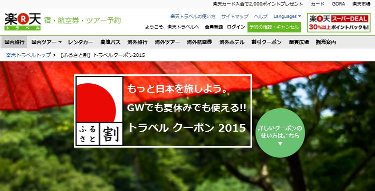 楽天トラベル「ふるさと旅行券」利用速報、徳島県の予約単価43%増に、第2弾は4/28から大分県など4地域を投入