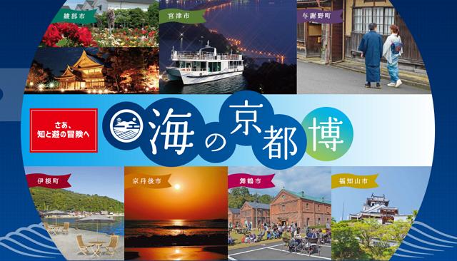 京都北部7市町村が「海の京都博」、京都縦貫道の全面開通で観光誘致イベント開催