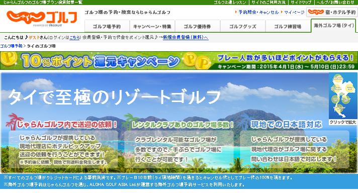 「じゃらんゴルフ」で海外コースの予約が可能に、日本語の現地サポートや送迎サービスも -リクルート