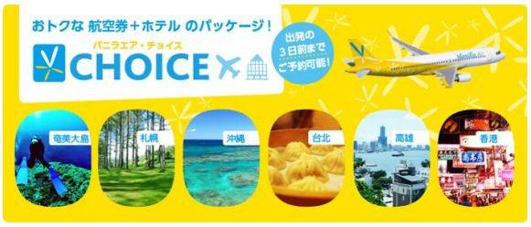 LCCバニラエア、航空券とホテル組合せのダイナミックパッケージ販売開始、企画・実施はビックホリデー