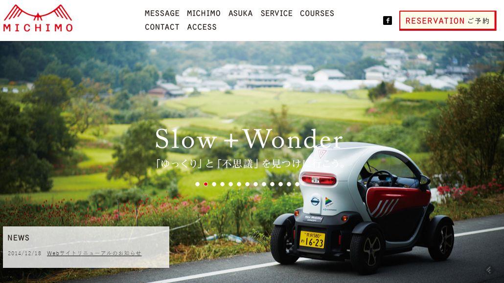 新型乗り物「超小型モビリティ」に自動観光ナビを搭載してレンタル開始、飛鳥時代の再現映像も -奈良県明日香村で