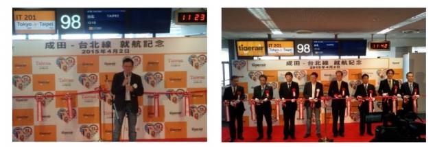 記念式典の様子:タイガーエア台湾・報道資料より