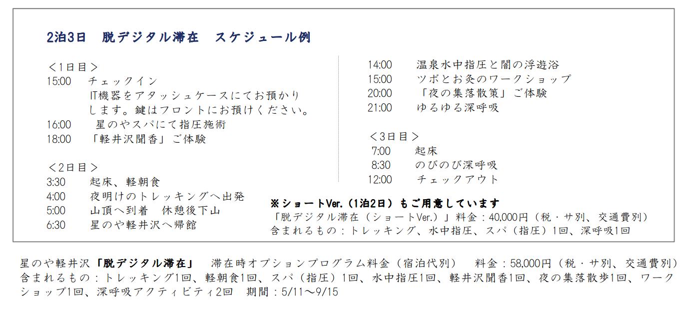 星のや軽井沢のプラン一例