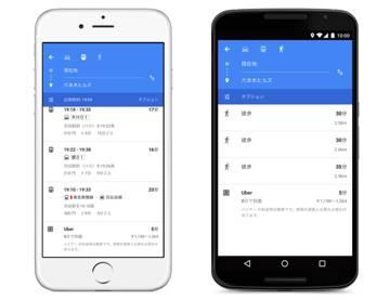 Googleマップ経路案内からタクシー配車依頼が可能に、アプリ「Uber」表示を開始