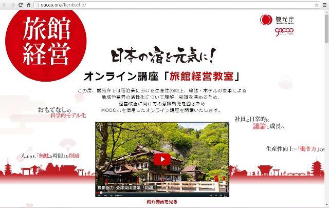 観光庁、ネット講座で「旅館経営改善教室」を無料開講、スマホやタブレットでも【動画】