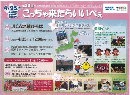 KNT-CT、震災の避難生活者に支援イベント開催、同郷者との再会や仲間づくりの場を提供
