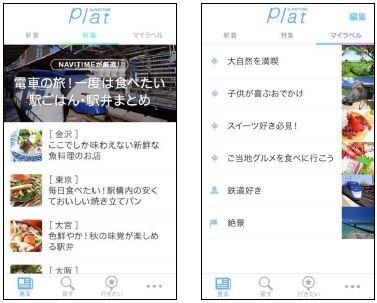 ナビタイム、おでかけ先を提案するアプリ開始、「たびねす」や「じゃらんニュース」とも連携