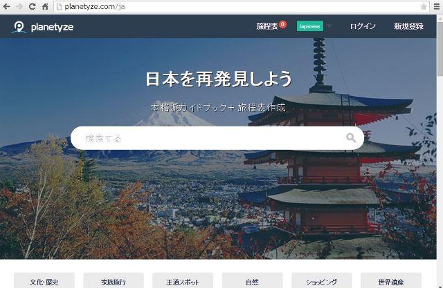 ツアーガイド仲介の「トラベリエンス」が旅行情報サイトを開始、旅程表作成やマッチング機能も