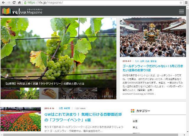 高級旅館・ホテル予約サイト「relux」がキュレーションメディア開始、スタッフ監修で日本をテーマに