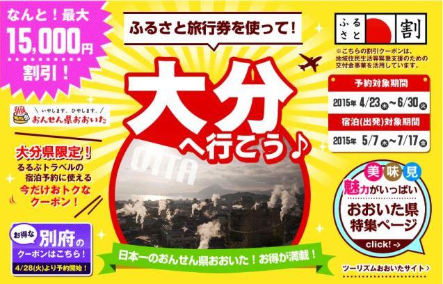 JTB、旅行費用が最大1万5000円割引きの「ふるさと旅行券」取扱い開始、るるぶトラベルで先着1800名