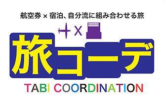 阪急交通社、オンラインで航空券とホテルを自由にセットするダイナミックパッケージ提供