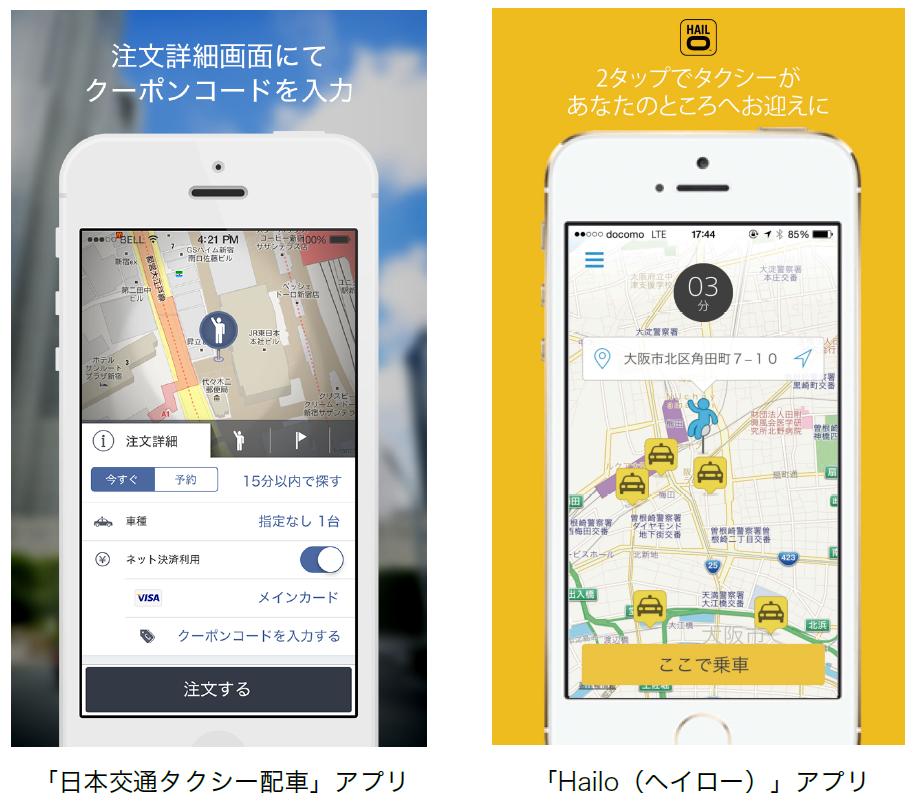 スマホで呼べる「はたらくママのための育児タクシー」、日本交通とヘイローのタクシー配車アプリで