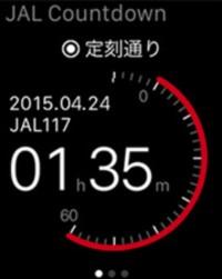 JAL、Apple Watch向けアプリをIBMと共同開発、搭乗口での手続きも可能に