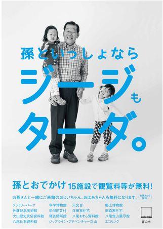 富山市が観光客誘致で積極展開、MICE補助金制度や路面電車無料券など、祖父母と孫の観光施設無料も継続