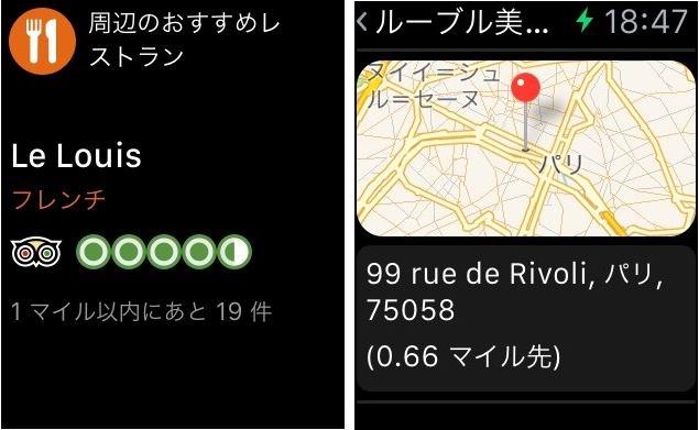 トリップアドバイザー、アップルウォッチ用アプリを提供、旅先で観光スポットやレストランを自動通知