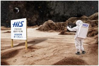 (4/1限定記事)H.I.S、2020年開業目指して「宇宙支店」の建設開始、無重力浮遊業務経験のあるスタッフも募集