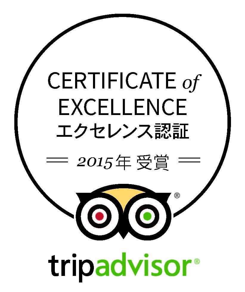 トリップアドバイザーのクチコミ評価2015、日本の受賞施設は3845軒、「殿堂入り」は373軒に