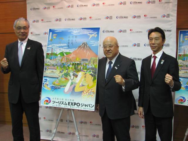 ツーリズムEXPOジャパン2015、開催概要と新事業を発表 -最大出展は沖縄とブランドUSAに