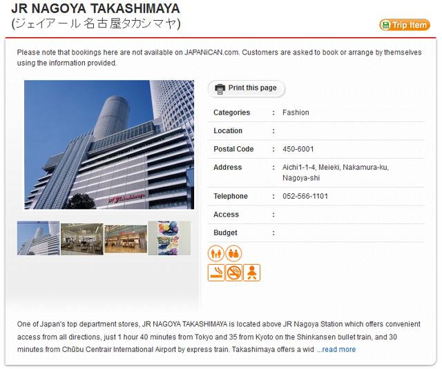 名古屋・高島屋とJTBが連携、訪日旅行者向けサイト「JAPANiCAN.com」でショッピング情報を提供へ