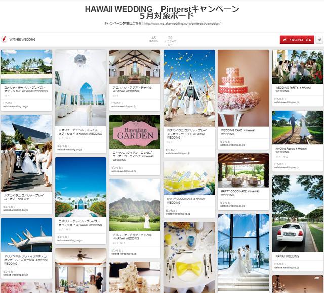 写真共有SNS「ピンタレスト」でリゾート挙式のキャンペーン、対象はハワイや沖縄など ーワタベウェディング